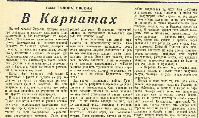 «Красная звезда», 4 июня 1943 года
