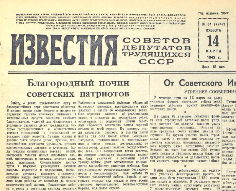 «Известия», 14 марта 1942 года