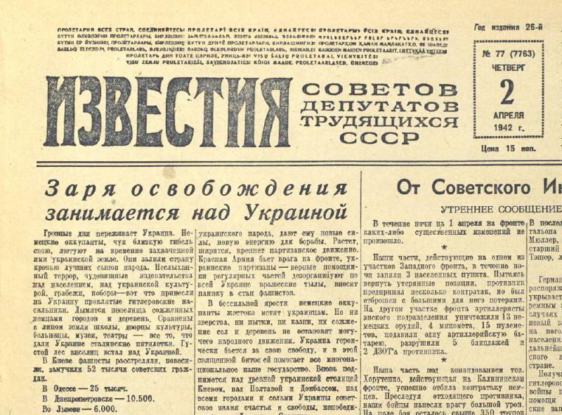 «Известия», 2 апреля 1942 года