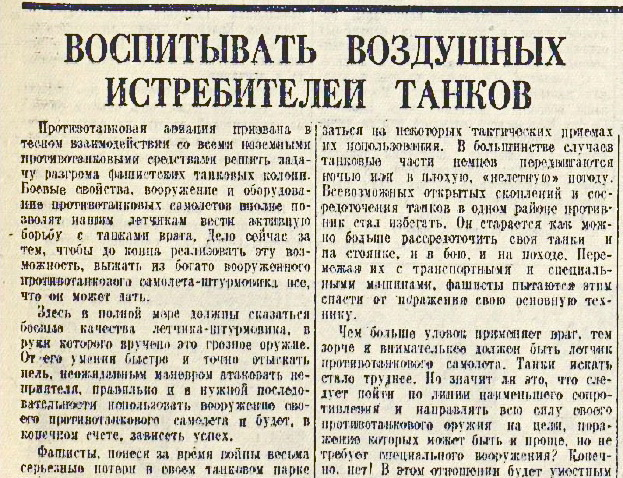 «Красная звезда», 27 декабря 1941 года