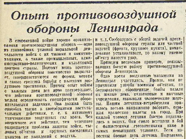 «Красная звезда», 27 декабря 1941 года,