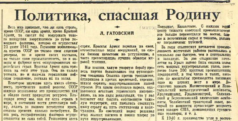 «Красная звезда», 1 апреля 1942 года