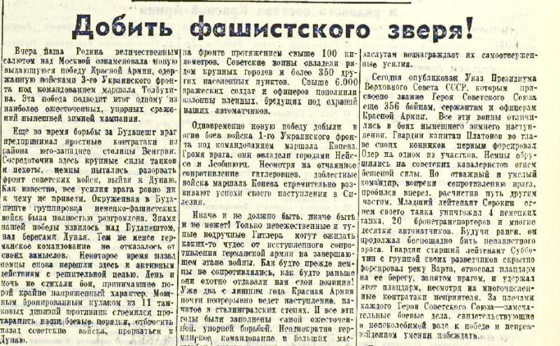 «Красная звезда», 25 марта 1945 года