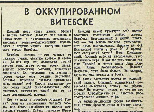 «Красная звезда», 31 марта 1942 года