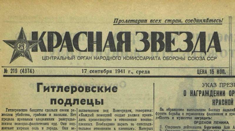 «Красная звезда», 17 сентября 1941 года