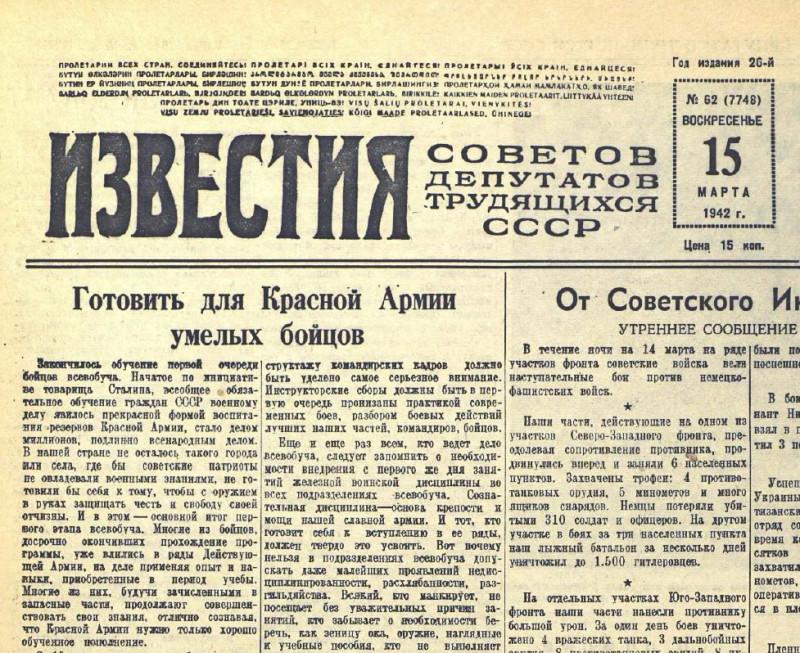 «Известия», 15 марта 1942 года