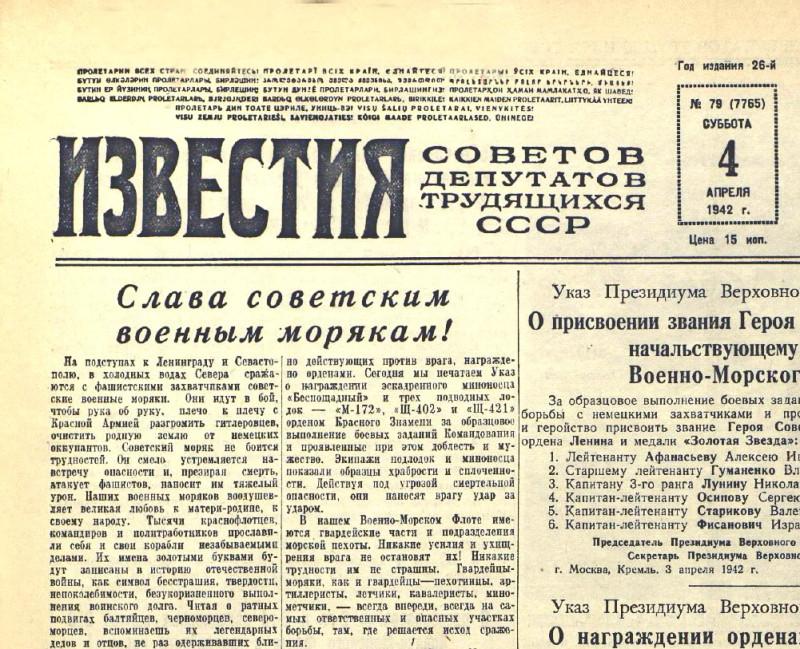 «Известия», 4 апреля 1942 года