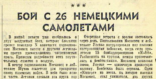 «Красная звезда», 5 апреля 1942 года