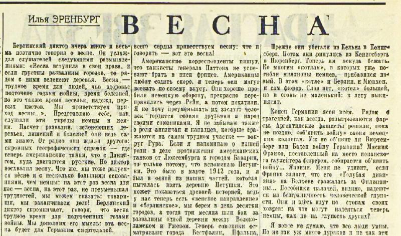«Красная звезда», 30 марта 1945 года