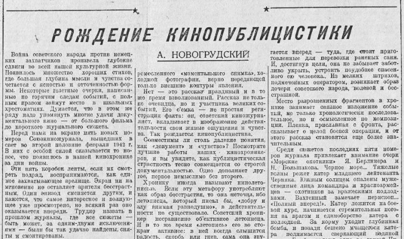 А.Новогрудский. Рождение кинопублицистики