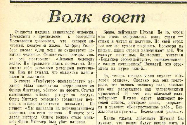 «Красная звезда», 7 апреля 1942 год