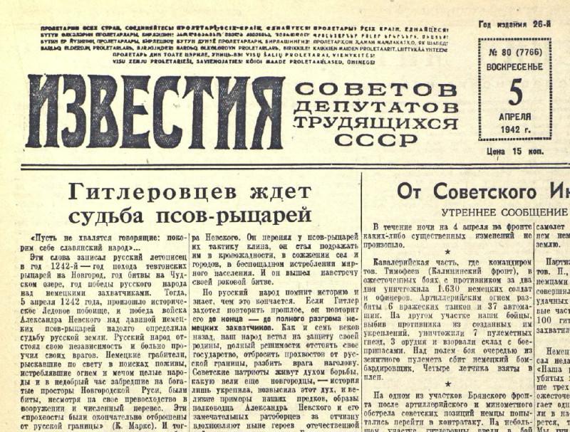 «Известия», 5 апреля 1942 года