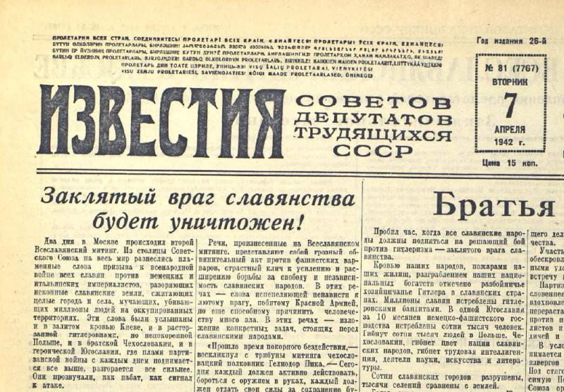 «Известия», 7 апреля 1942 года