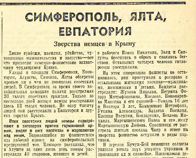 Зверства немцев в Крыму, «Красная звезда», 7 апреля 1942 года