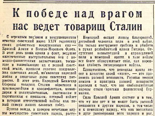 «Известия», 25 февраля 1942 года