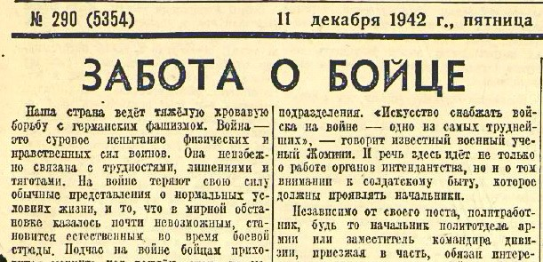 «Красная звезда», 11 декабря 1942 года