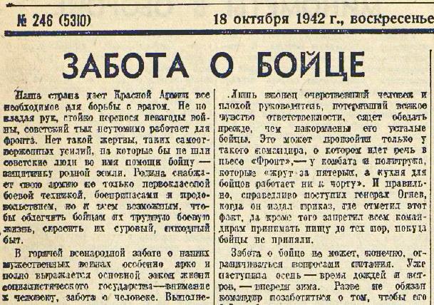 «Красная звезда», 18 октября 1942 года