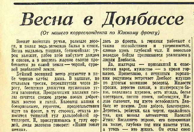 «Красная звезда», 8 апреля 1942 год
