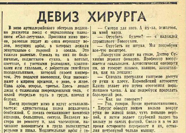 «Красная звезда», 8 апреля 1942 года