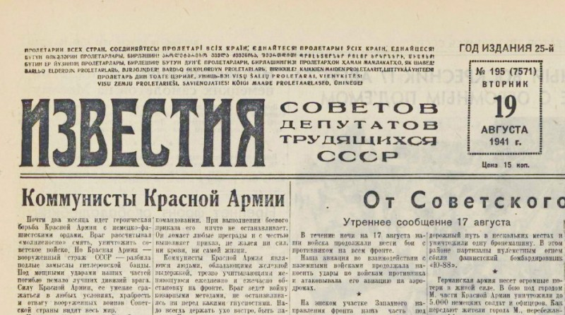 «Известия», 19 августа 1941 года