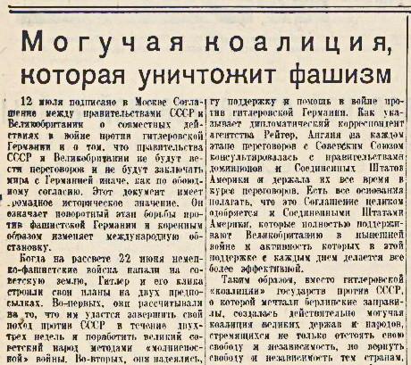 «Известия», 15 июля 1941 года