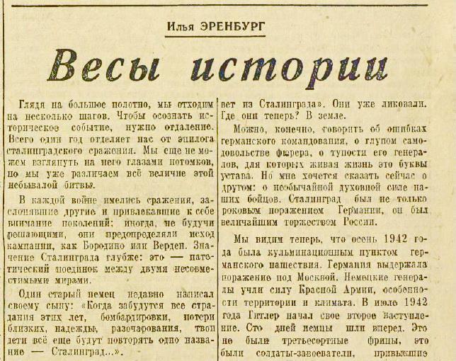 «Красная звезда», 2 февраля 1944 года