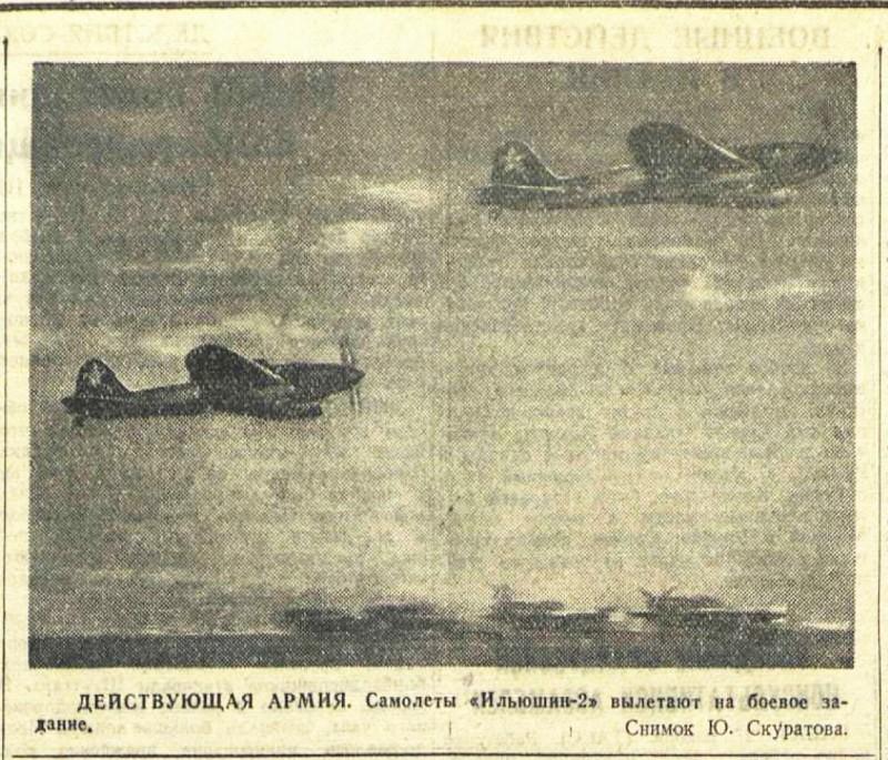 «Красная звезда», 28 ноября 1943 года