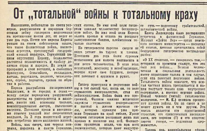 «Известия», 31 августа 1941 года