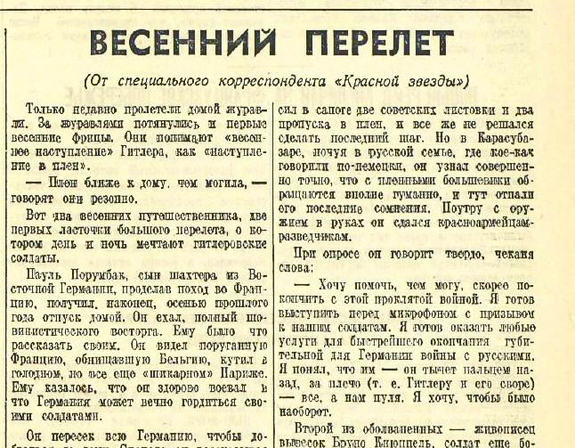 «Красная звезда», 23 апреля 1942 года