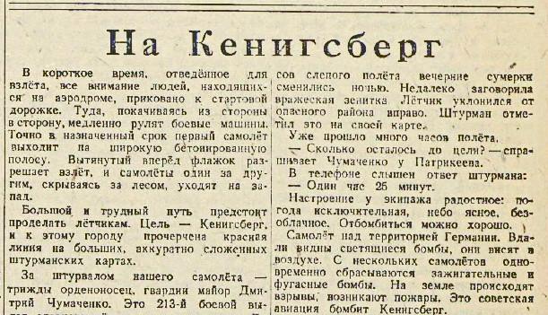 «Известия», 14 апреля 1943 года
