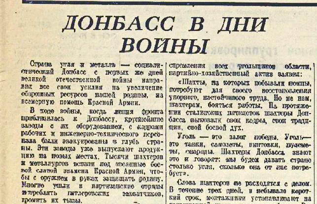 «Красная звезда», 29 марта 1942 года