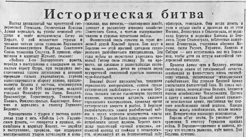 «Правда», 25 апреля 1945 года