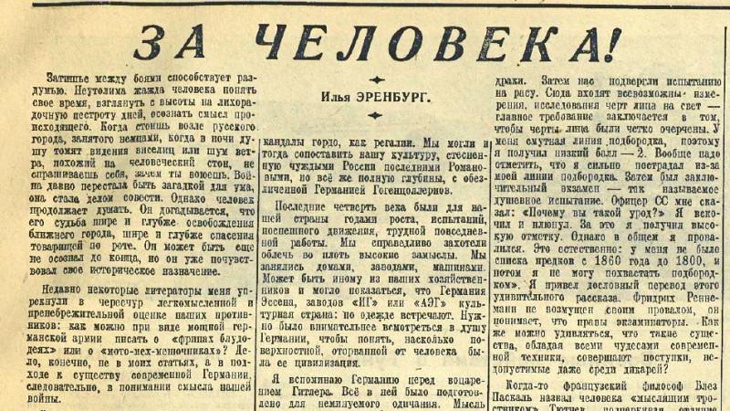 «Красная звезда», 24 апреля 1943 года