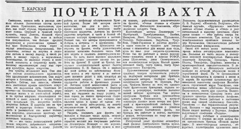 «Литература и искусство, 21 марта 1942 года