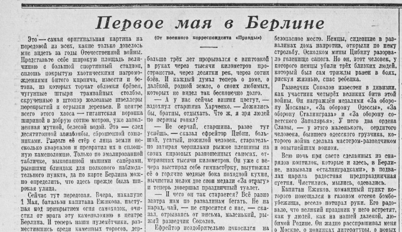 «Правда», 2 мая 1945 года