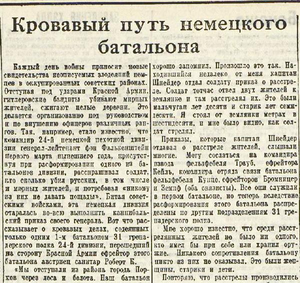 «Красная звезда», 23 апреля 1944 года