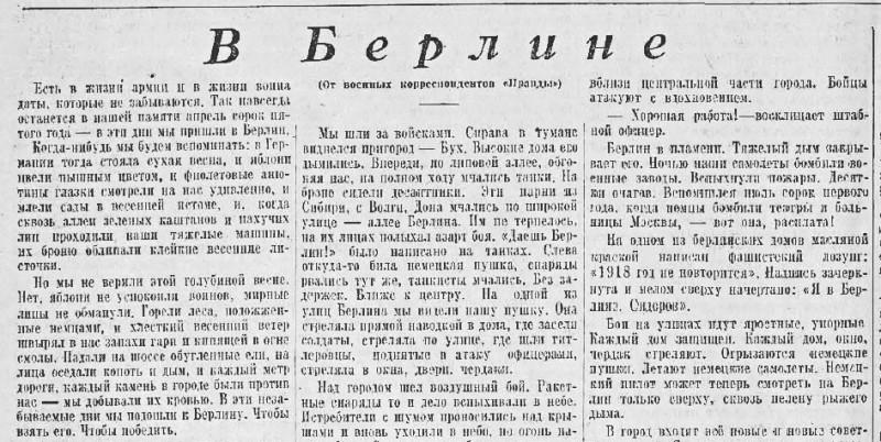 «Правда», 26 апреля 1945 года