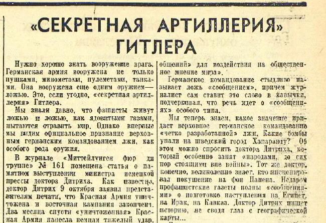 «Красная звезда», 9 апреля 1942 года