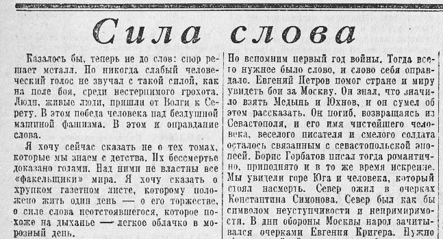 «Правда», 6 мая 1944 года