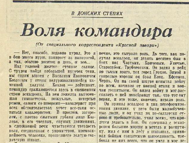 «Красная звезда», 5 августа 1942 года