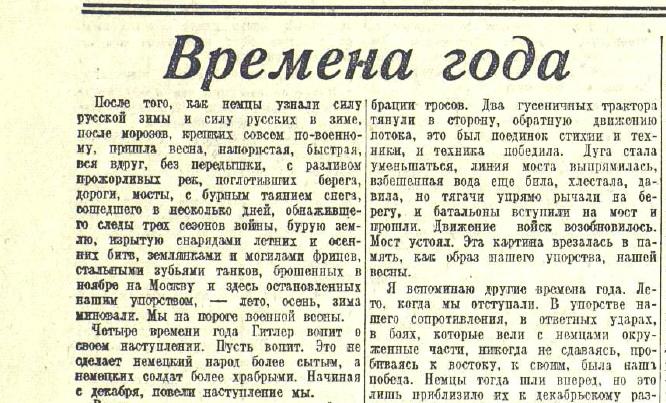 «Известия», 1 мая 1942 года