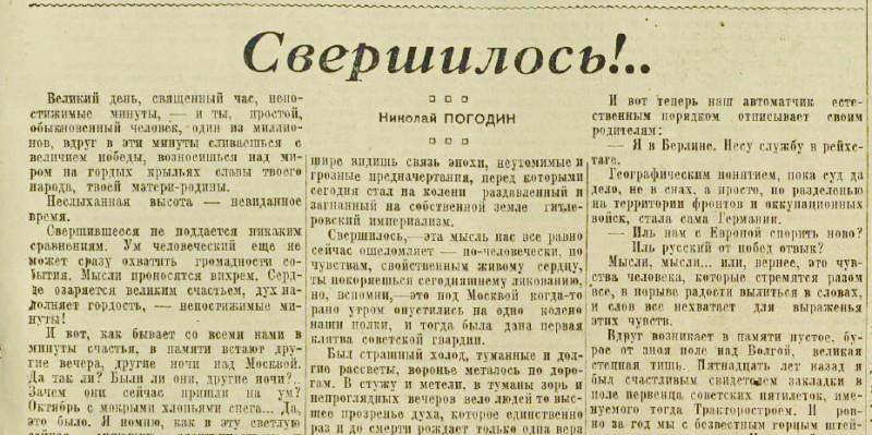 «Известия», 9 мая 1945 года