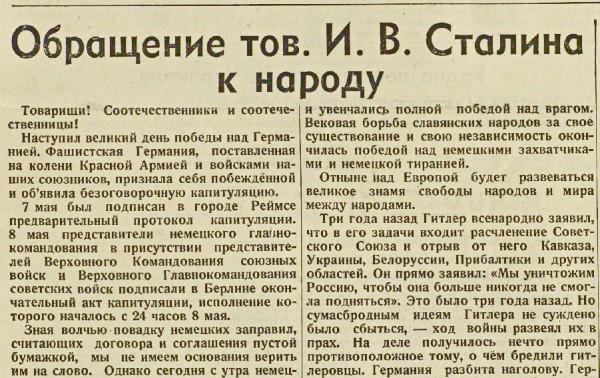 «Известия», 10 мая 1945 года