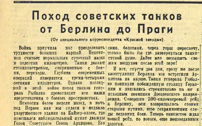 «Красная звезда», 10 мая 1945 года