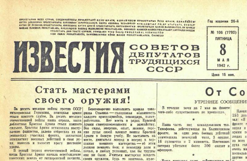 «Известия», 8 мая 1942 года