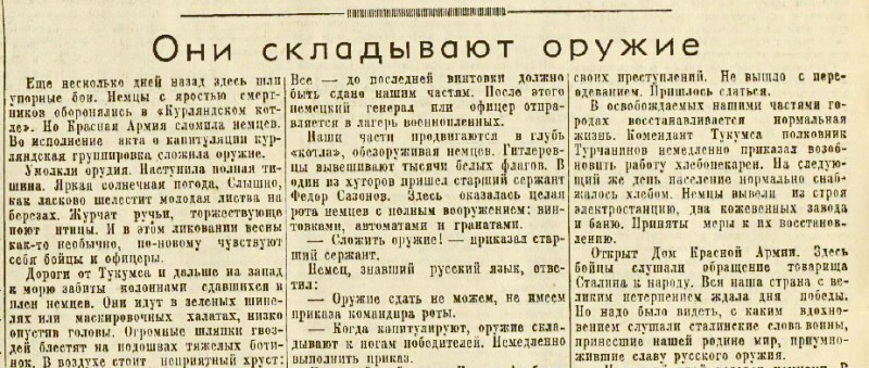 «Известия», 16 мая 1945 года