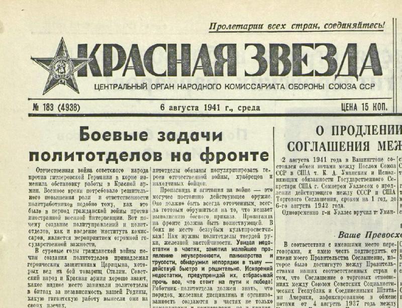 «Красная звезда», 6 августа 1941 года
