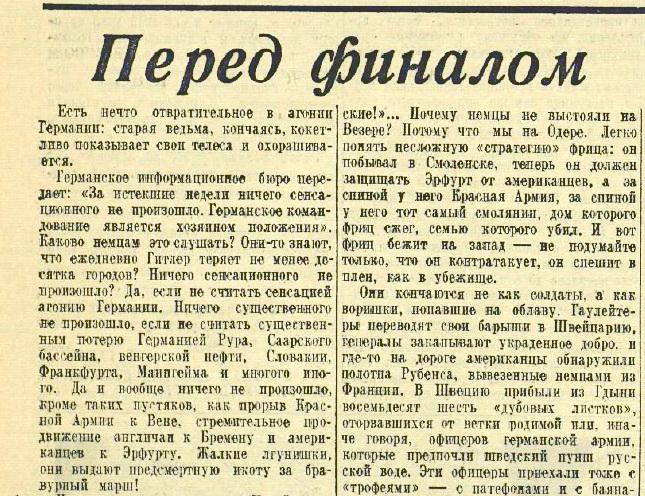 «Красная звезда», 7 апреля 1945 года