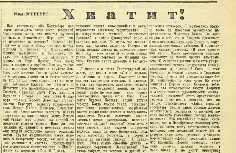 «Красная звезда», 11 апреля 1945 года