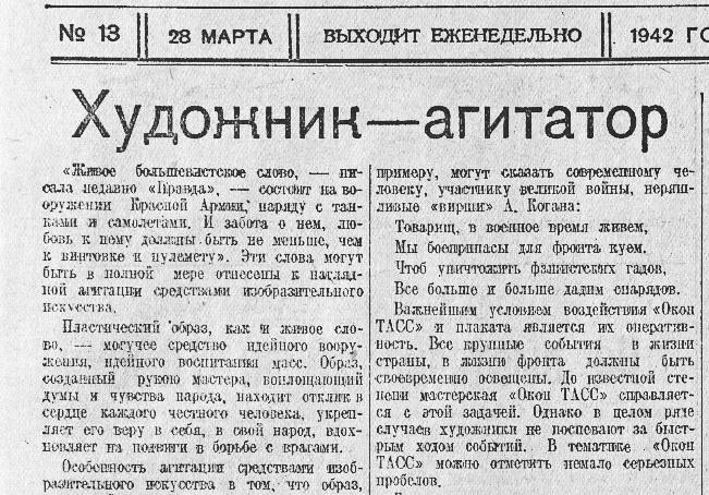 «Литература и искусство</a>», 28 марта 1942 года